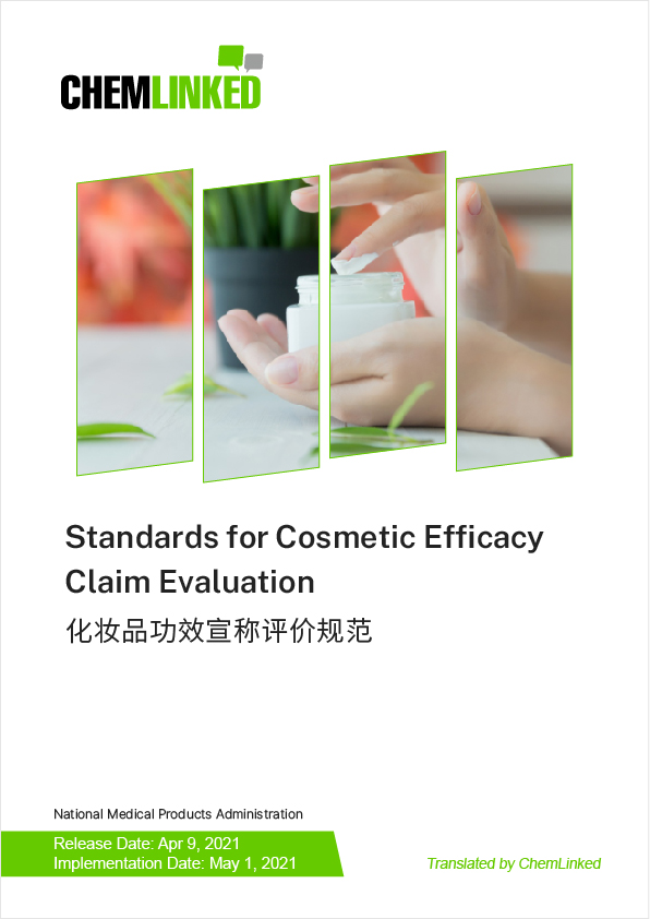 Standards for Cosmetic Efficacy Claim Evaluation