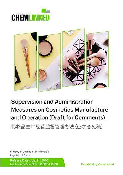 China Supervision and Administration Measures on Cosmetics Manufacture and Operation (Draft for Comments)