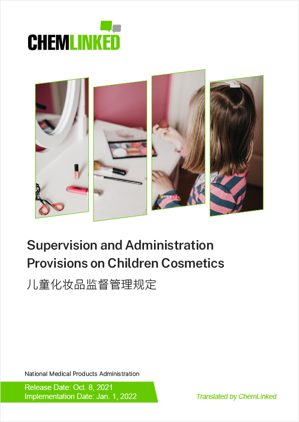 Supervision and Administration Provisions on Children Cosmetics