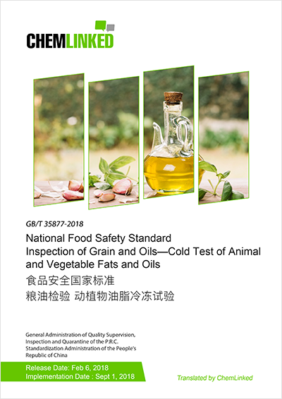 GB/T 35877-2018 Inspection of Grain and Oils – Cold Test of Animal and Vegetable Fats and Oils