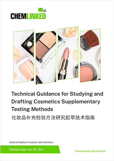 Technical Guidance for Studying and Drafting Cosmetics Supplementary Testing Methods