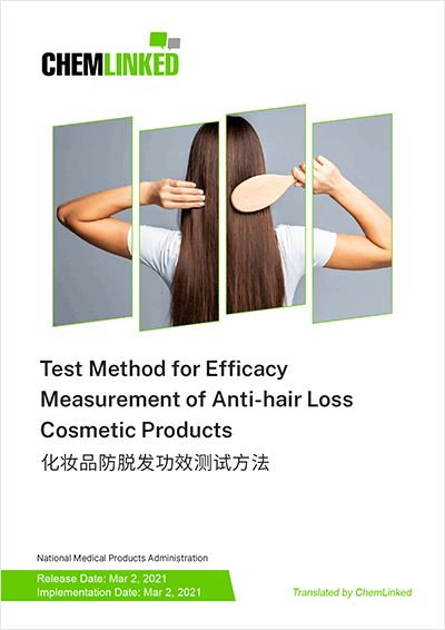 Test Method for Efficacy Measurement of Anti-hair Loss Cosmetic Products