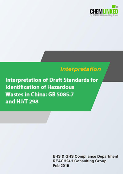 Interpretation of Draft Standards for Identification of Hazardous Wastes in China: GB 5085.7 and HJ/T 298