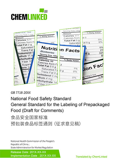 GB 7718-20XX National Food Safety Standard General Standard for the Labeling of Prepackaged Food (Draft for Comments)