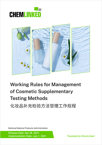 Working Rules for Management of Cosmetic Supplementary Testing Methods