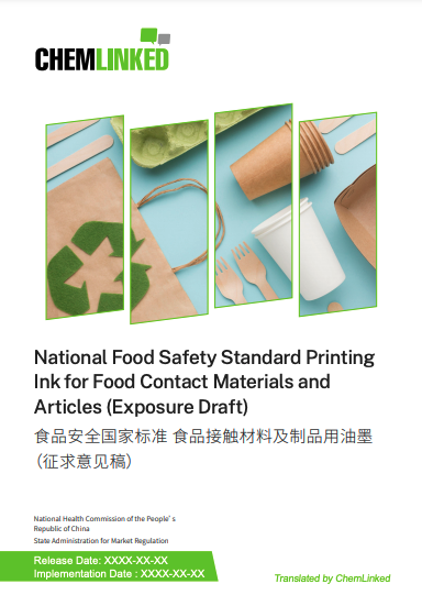 National Food Safety Standard Printing Ink for Food Contact Materials and Articles (Exposure Draft)