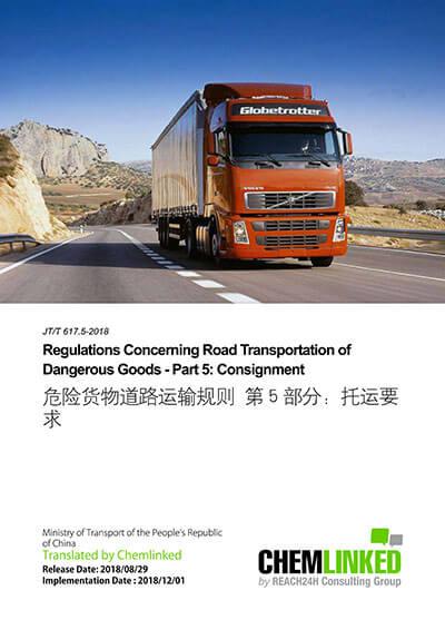 JT/T 617.5-2018 Regulations Concerning Road Transportation of Dangerous Goods - Part 5: Consignment