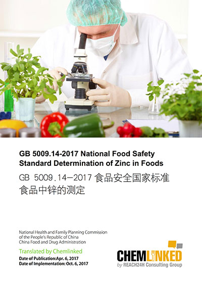 GB 5009.14-2017 National Food Safety Standard ...