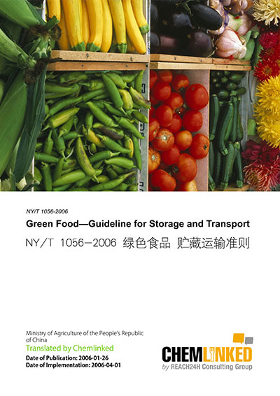 NY/T 1056-2006 Green Food—Guideline for Storage and Transport