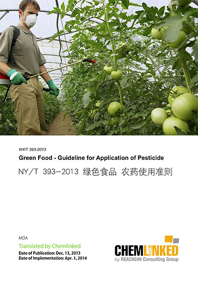 NY/T 393-2013 Green Food—Guideline for Application of Pesticide