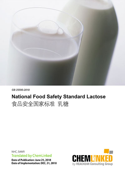 GB 25595-2018 National Food Safety Standard Lactose