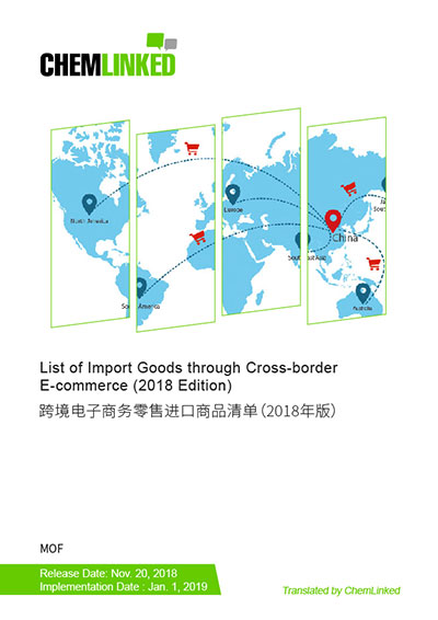 List of Import Goods through Cross-border E-commerce (2018 Edition)