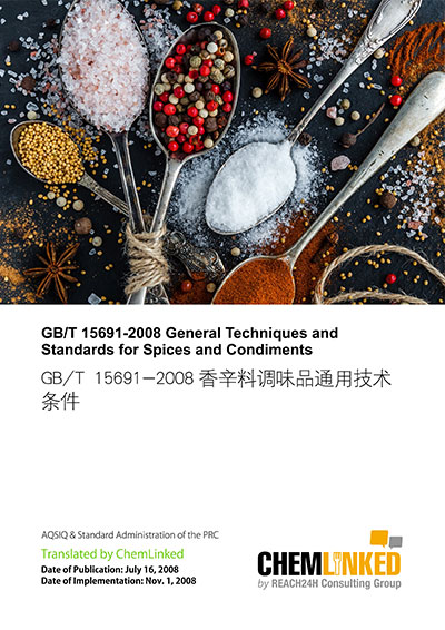 GB/T 15691-2008 General Techniques and Standards for Spices and Condiments