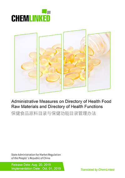 Administrative Measures on Directory of Health Food Raw Materials and Directory of Health Functions