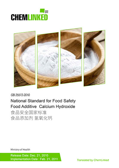 GB 25572-2010 National Standard for Food Safety Food Additive Calcium Hydroxide