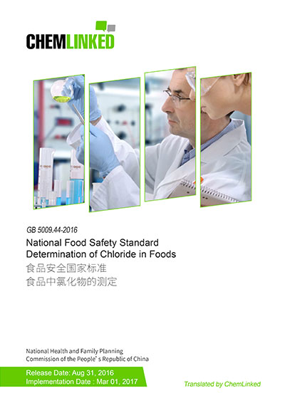 GB 5009.44-2016 National Food Safety Standard Determination of Chloride in Foods