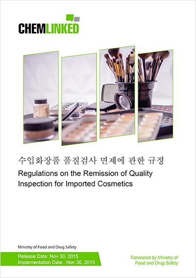 Regulations on the Remission of Quality Inspection for Imported Cosmetics