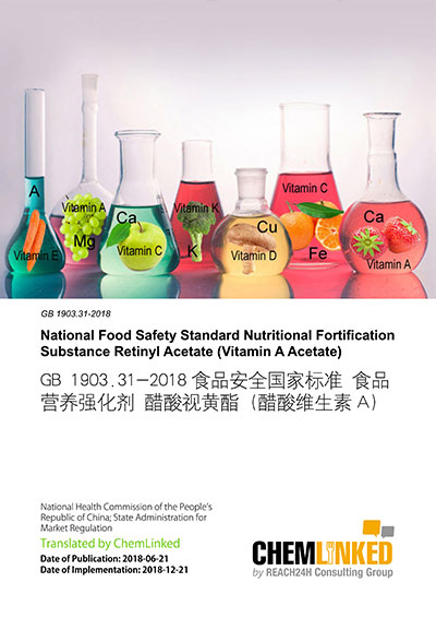 GB 1903.31-2018 National Food Safety Standard Nutritional Fortification Substance Retinyl Acetate (Vitamin A Acetate)