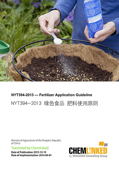 NY/T 394-2013 Green Food—Fertilizer Application Guideline