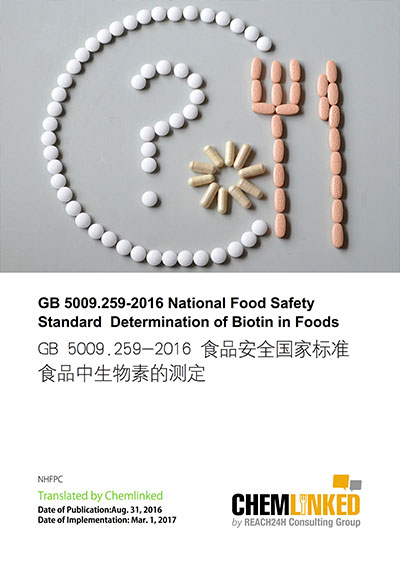 GB 5009.259-2016 National Food Safety Standard Determination of Biotin in Foods