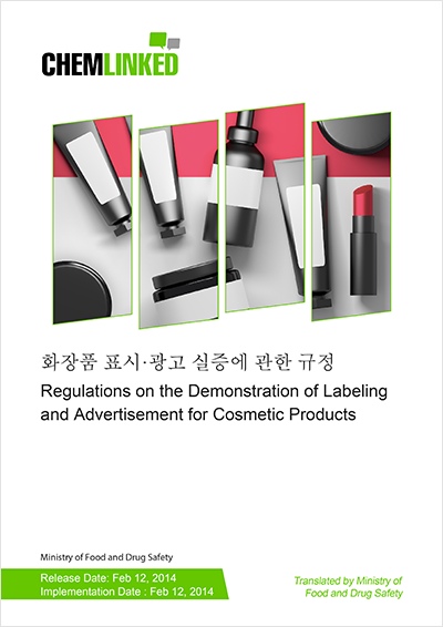 Regulations on the Demonstration of Labeling and Advertisement for Cosmetic Products