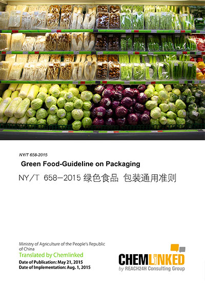 NY/T 658-2015 Green Food—Guideline on Packaging