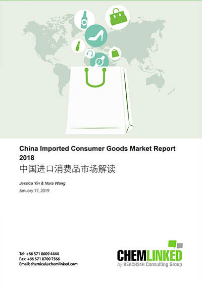 China Imported Consumer Goods Market Report 2018