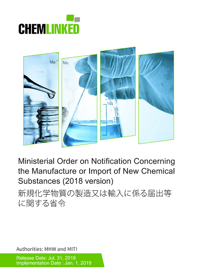 Japan - Ministerial Order on Notification Concerning the Manufacture or Import of New Chemical Substances (2018 version)