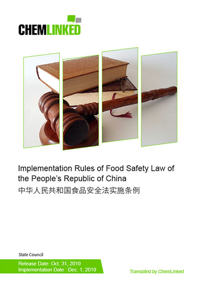 Implementation Rules of Food Safety Law of the People's Republic of China