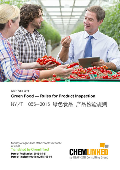 NY/T 1055-2015 Green Food—Rules for Product Inspection