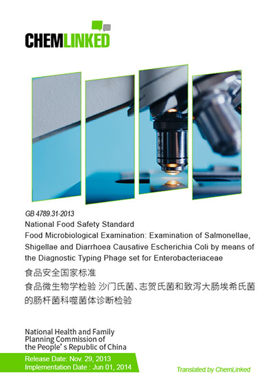 GB 4789.38-2012 National Food Safety Standard Food Microbiological Examination: Enumeration of Escherichia Coli