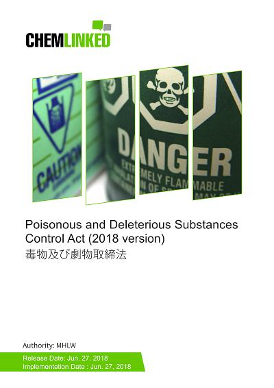 Japan - Poisonous and Deleterious Substances Control Act (2018 version)