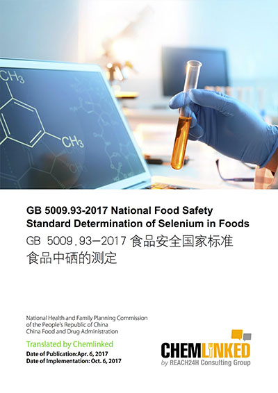 GB 5009.93-2017 National Food Safety Standard Determination of Selenium in Foods