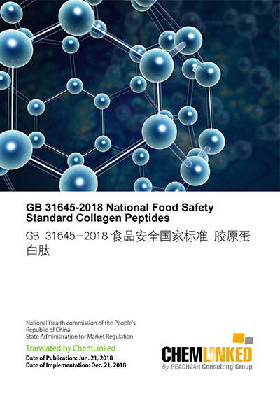 GB 31645-2018 National Food Safety Standard Collagen Peptides