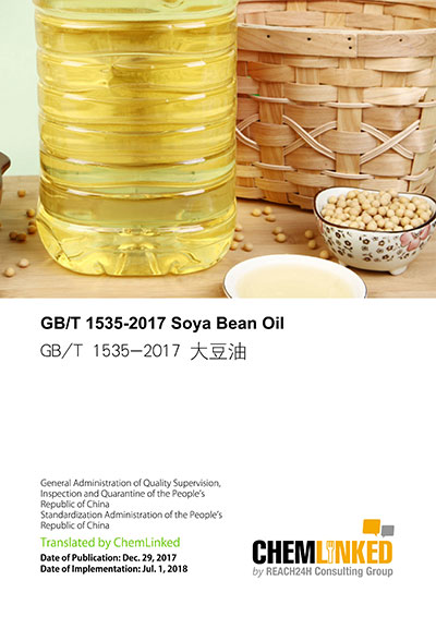 GB/T 1535-2017 Soya Bean Oil