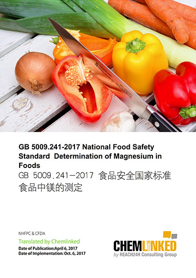 GB 5009.241-2017 National Food Safety Standard Determination of Magnesium in Foods
