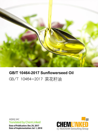 GB/T 10464-2017 Sunflowerseed Oil