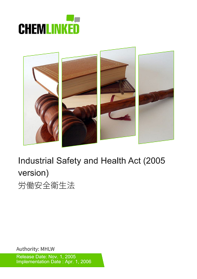 Japan - Industrial Safety and Health Act (2005 version)