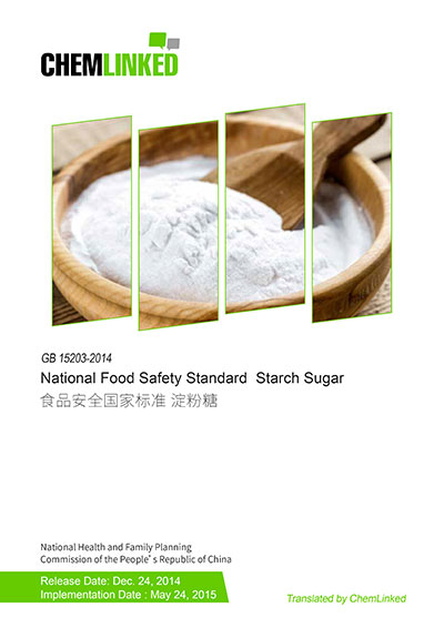 GB 15203-2014 National Food Safety Standard Starch Sugar