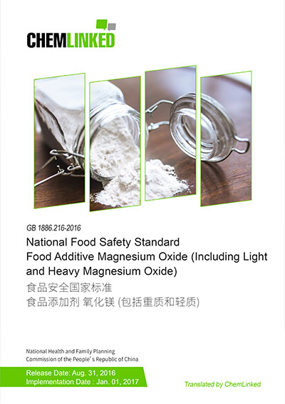 GB 1886.216-2016 National Food Safety Standard Food Additive Magnesium Oxide (Including Light and Heavy Magnesium Oxide)