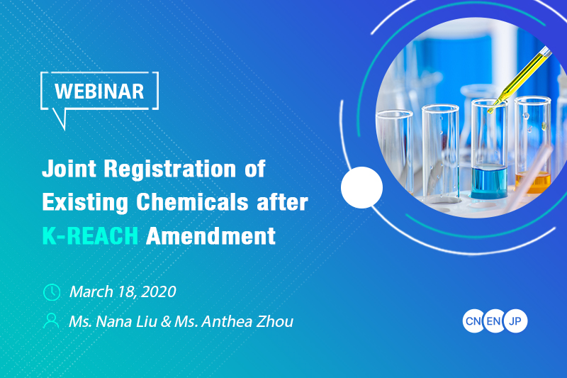 Joint Registration of Existing Chemicals after K-REACH Amendment