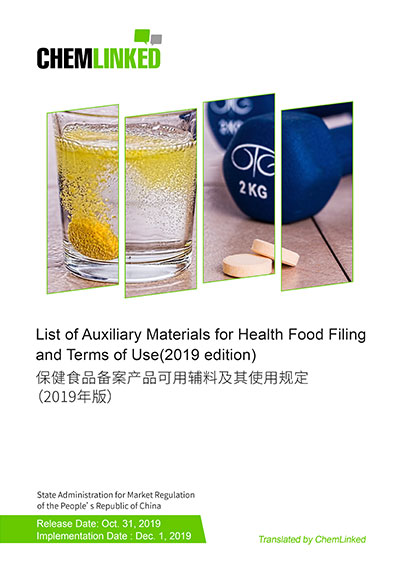 List of Auxiliary Materials for Health Food Filing and Terms of Use (2019 edition)