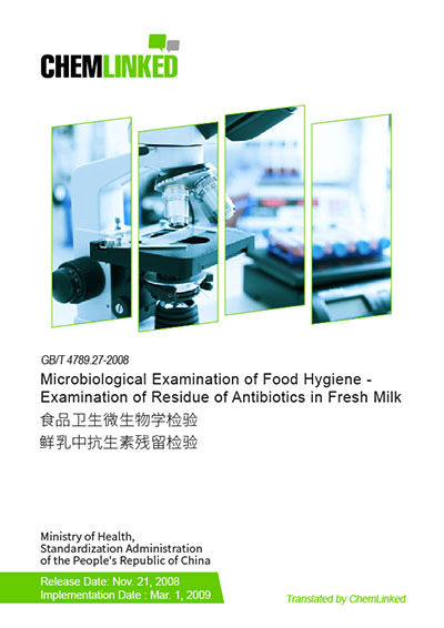 GB/T 4789.27-2008 Microbiological Examination of Food Hygiene - Examination of Residue of Antibiotics in Fresh Milk