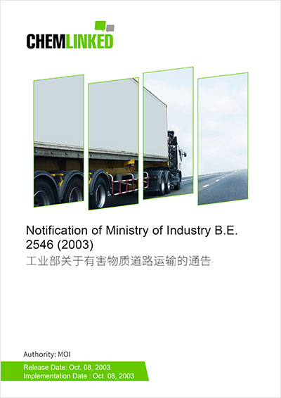 Thailand - Notification of Ministry of Industry B.E. 2546 (2003)