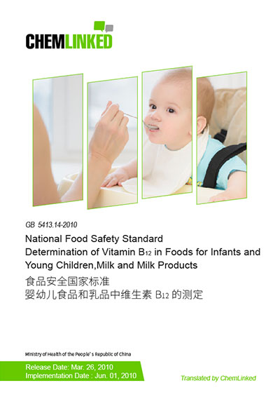 GB 5413.14-2010 National Food Safety Standard Determination of Vitamin B12 in Foods for Infants and Young Children,Milk and Milk Products
