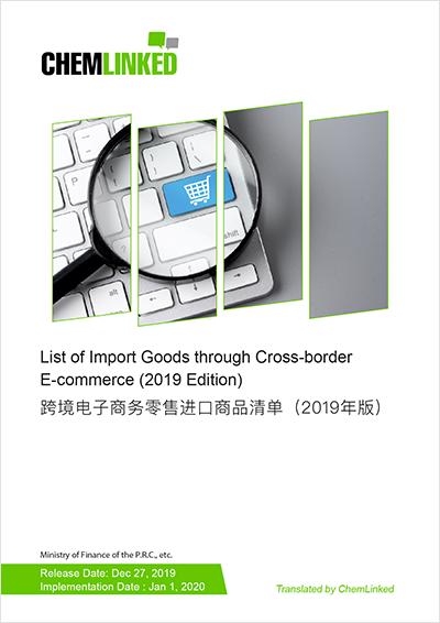 List of Import Goods through Cross-border E-commerce (2019 Edition)