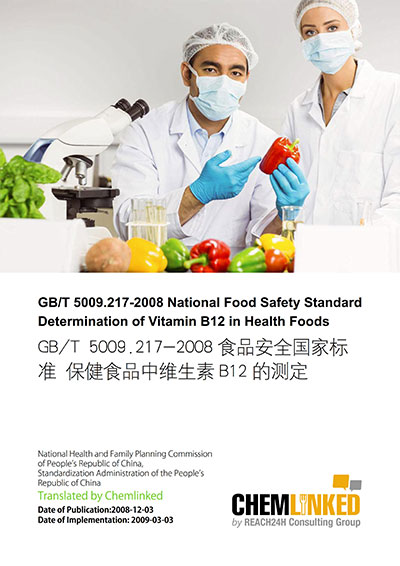 GB/T 5009.217-2008 National Food Safety Standard Determination of Vitamin B12 in Health Foods
