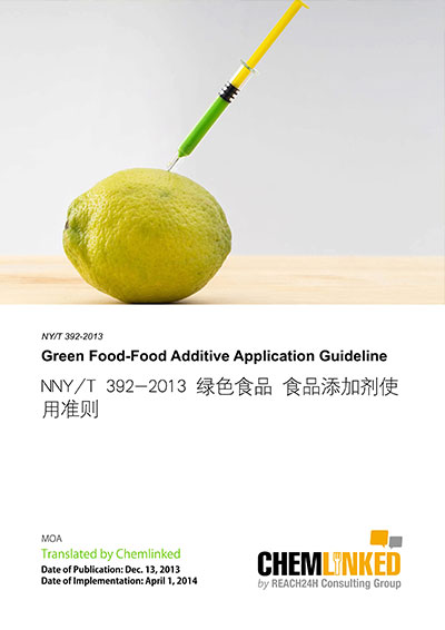 NY/T 392-2013 Green Food—Food Additive Application Guideline