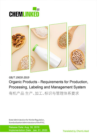 GB/T 19630-2019 Organic Products - Requirements for Production, Processing, Labeling and Management System