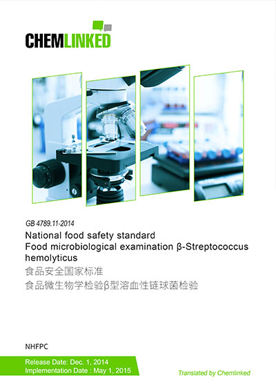 GB 4789.11-2014 National Food Safety Standard Food Microbiological Examination β-Streptococcus Hemolyticus